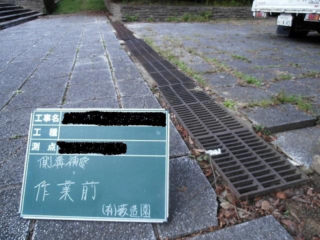 (外構)側溝補修 [before]